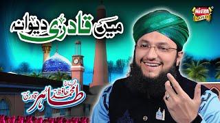 Video Hafiz Tahir Qadri - Super Hit Manqabat - Main Qadri Deewana - Heera Gold 2018 MP3, 3GP, MP4, WEBM, AVI, FLV Desember 2018