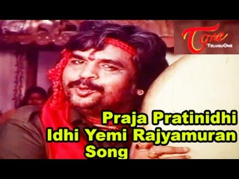 Praja Pratinidhi Movie Songs    Idhi Yemi Rajyamuran    Krishna    Jayasudha    Sobhana