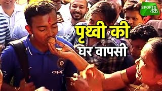 Prithvi Shaw Gets Grand Welcome At Home | Sports Tak