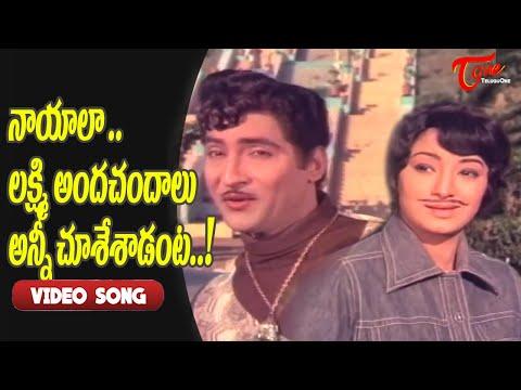 నాయాలా.. లక్ష్మి అందచందాలు అన్నీ చూశే�
