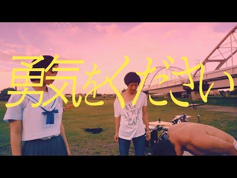 , title : 'THE BOYS&GIRLS「勇気をください」MUSIC VIDEO'