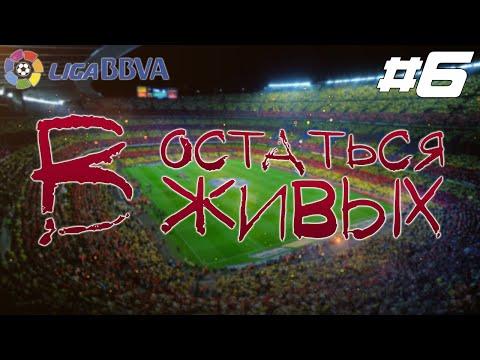 FIFA 15 ОСТАТЬСЯ В ЖИВЫХ #6