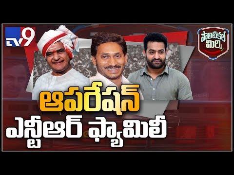 Political Mirchi: ఎన్టీఆర్ టార్గెట్.. కాదు కాదు ఎన్టీఆర్ ఫ్యామిలీ టార్గెట్...! - TV9