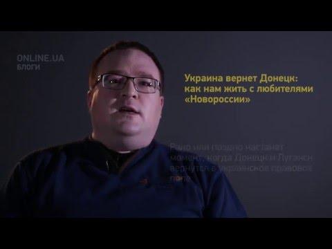 Когда Украина вернет Донецк: как жить со сторонниками ДНР и \Новороссии\ - Блоги ОNLINЕ.UА - DomaVideo.Ru