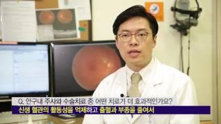 안구 내 주사와 수술 치료 중 어떤 치료가 더 효과적 인가요? 미리보기