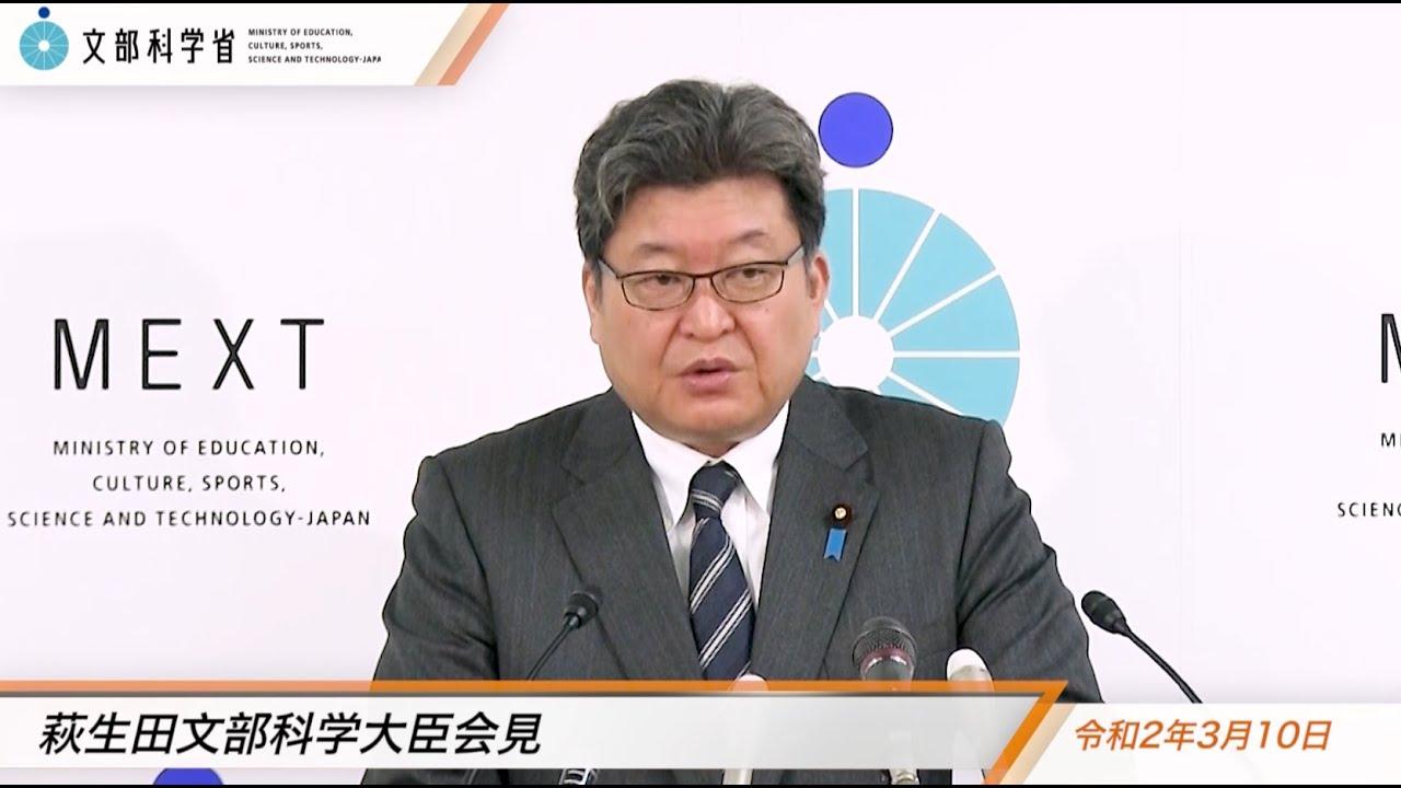 令和2年3月10日萩生田光一文部科学大臣記者会見