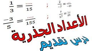 الرياضيات الثالثة إعدادي - الأعداد الجذرية تمرين 17