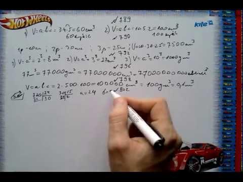 гдз математика 5 класс §21 Тарасенкова