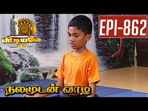 Usitasana--Vidiyale-Vaa-Epi-862-Nalamudan-vaazha-07-09-2016