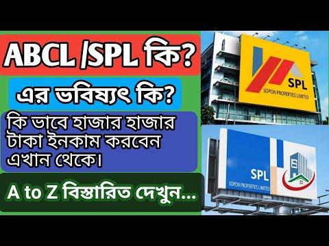 Advance Bangladesh Company Limited. হাজার হাজার টাকা ইনকাম করুন#ABCL/SPL. Online earning company.