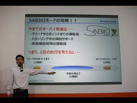 潮立てを可能にするSABIKIモード解説