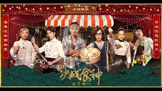 Nonton Cook Up A Storm  2017    Hong Kong Movie Review Film Subtitle Indonesia Streaming Movie Download