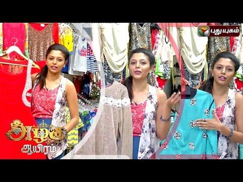 Azhagu-Aayiram-23-06-2016-Puthuyugam-TV