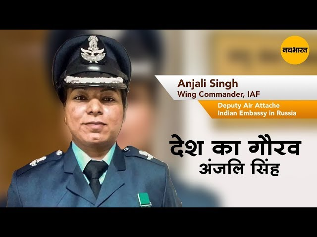 देश का गौरव विंग कमांडर अंजलि सिंह