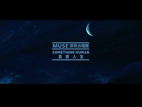 Muse 謬思合唱團 - Something Human 真實人生  (華納official HD 高畫質官方中字歌詞影像)