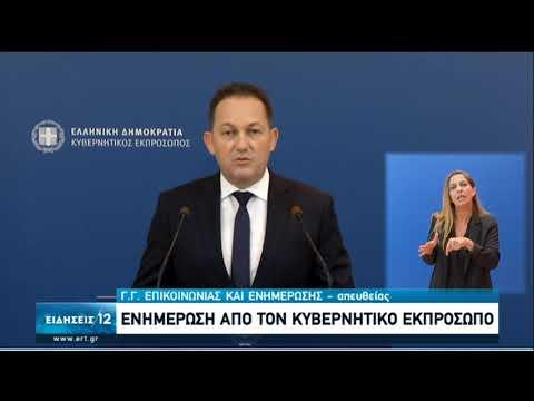 Σ.Πέτσας | Ενημέρωση απο τον Κυβερνητικό Εκπρόσωπο | 20/08/2020 | ΕΡΤ