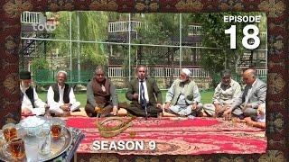 Chai Khana - Season 9 - Ep.18
