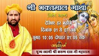 Pujya Shri Karun Dass Ji Maharaji