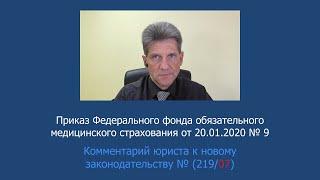 Приказ Федерального фонда ОМС от 20 января 2020 года № 9