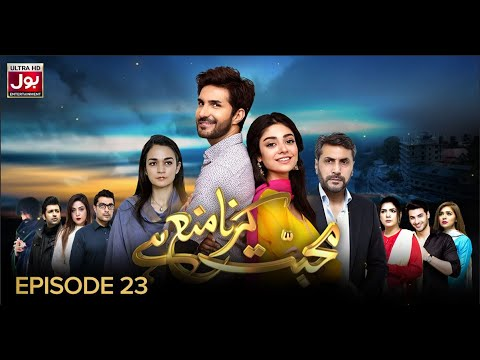 Mohabbat Karna Mana Hai Episode 23 | Pakistani Drama Serial | 16th  July  2019 | BOL Entertainment