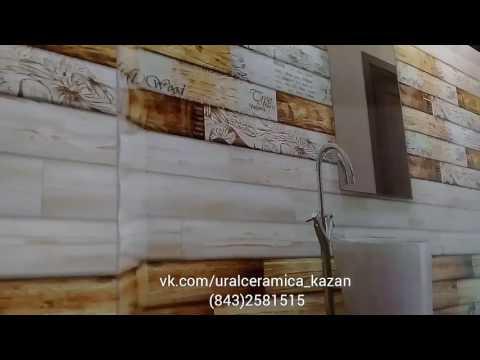 Плитка УралКерамика коллекция \