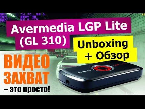 Avermedia Live Gamer Portable Lite (GL310) - Распаковка, Обзор
