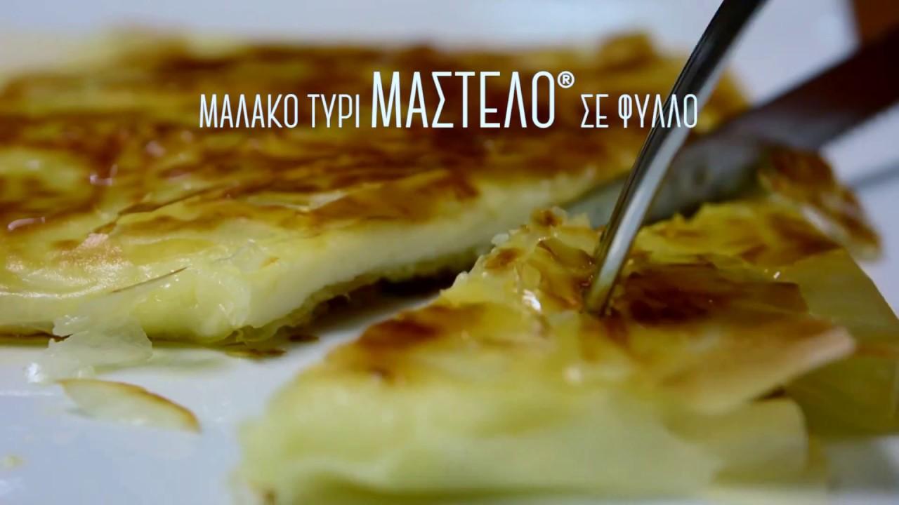 Μαλακό τυρί Μαστέλο® σε φύλλο