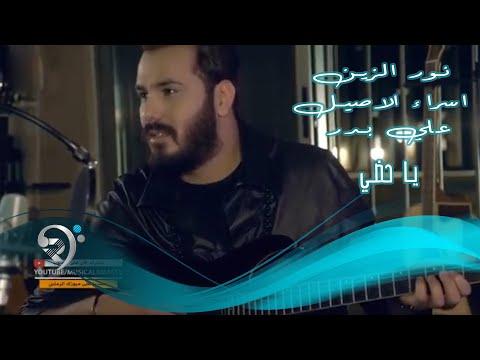 Ya Hodny (Official Music Video) | نور الزين وعلي بدر واسراء الاصيل - يا حضي - الكليب الرسمي