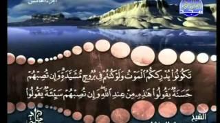 المصحف المرتل 05 للشيخ محمد صديق المنشاوي رحمه الله
