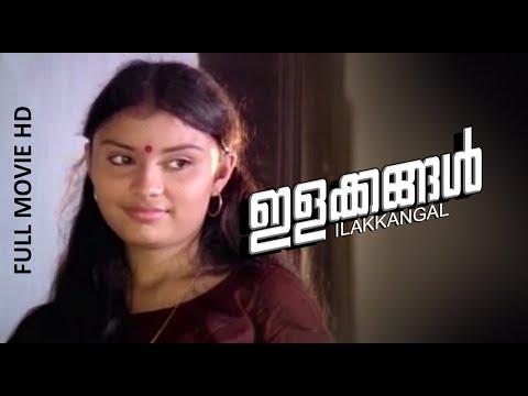 Malayalam Full Movie ilakkangal