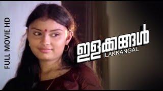 Video Malayalam Full Movie ilakkangal MP3, 3GP, MP4, WEBM, AVI, FLV Juli 2018