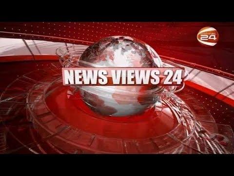 News Views 24 (নিউজ ভিউজ 24)| 08 January 2019