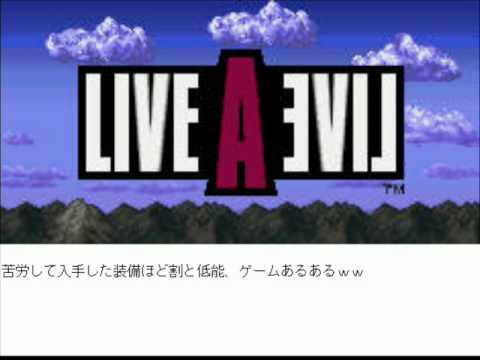 LIVE A LIVE コメ返 2/2