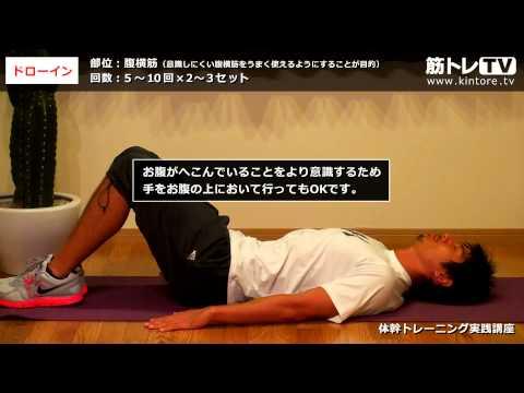 【横隔膜・腹横筋】寝たまま出来る体幹トレーニング【ドローイン】