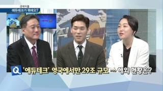 #146 [경제직썰] 에듀테크가 뭐에요? - 박기현, 마송은, 이주호