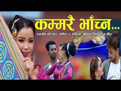 (कम्मरै भाँच्न || New Teej Song 2075, 2018 || Kammarai Bhachna || Santosh Pariyar & Sabitra Adhikari - Duration: 11 minutes.)