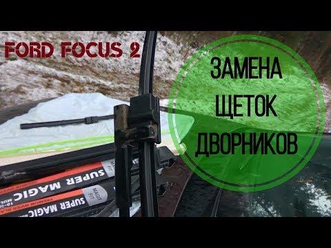 замена щеток дворников на форд фокусе 2