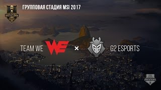 World Elite vs G2 – MSI 2017 Group Stage. День 4: Игра 1 / LCL