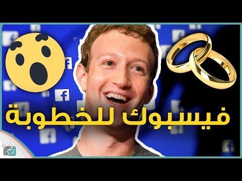 العرب اليوم - شاهد: فيسبوك تصالح الجمهور بعد الفضيحة بخدمتين جديدتين