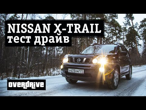 Отзывы nissan x-trail 2 фотография