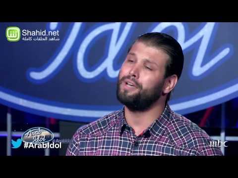 Arab Idol - تجارب الاداء - سعد نزار
