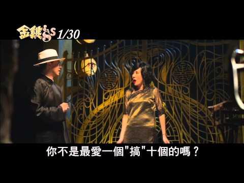 電影金雞sss-喜劇天后林美秀配音花絮 1/30上映