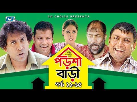 Porshi Bari | Episode 11-15 | Bangla Comedy Natok | Mosharaf Karim | Siddikur Rahman | Humayra Himu