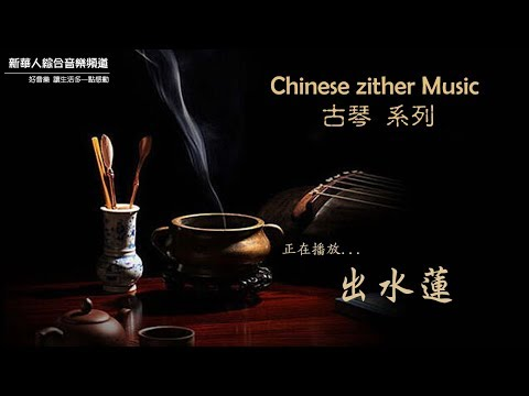 出水蓮 (古箏 古琴音樂 Guqin Guzheng Music)