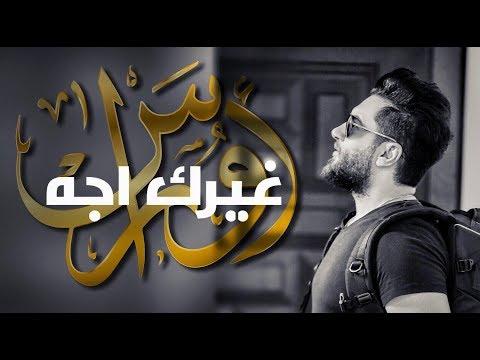 اوراس ستار #غيرك اجه |2018 ( Oras Sattar  Qerk Ajah (EXCLUSIVE Music Video
