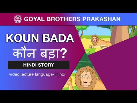 Koun Bada (Hindi Story)
