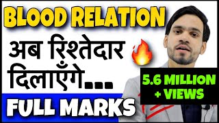 Nonton Blood Relation Reasoning Tricks   Reasoning Blood Relation   Trick Questions Classes In Hindi Film Subtitle Indonesia Streaming Movie Download