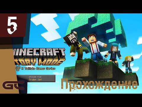 Minecraft: Story Mode ● Прохождение #5 ● Эпизод 5: Вперед, Орден ! (ФИНАЛ?!)