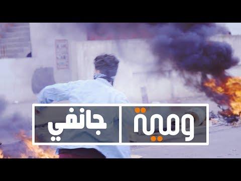 ومية: جانفي الإحتجاجات في تونس من الإستعمار إلى اليوم