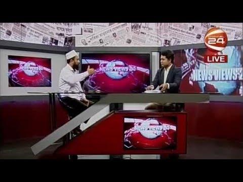 News Views 24 | 12 August 2018